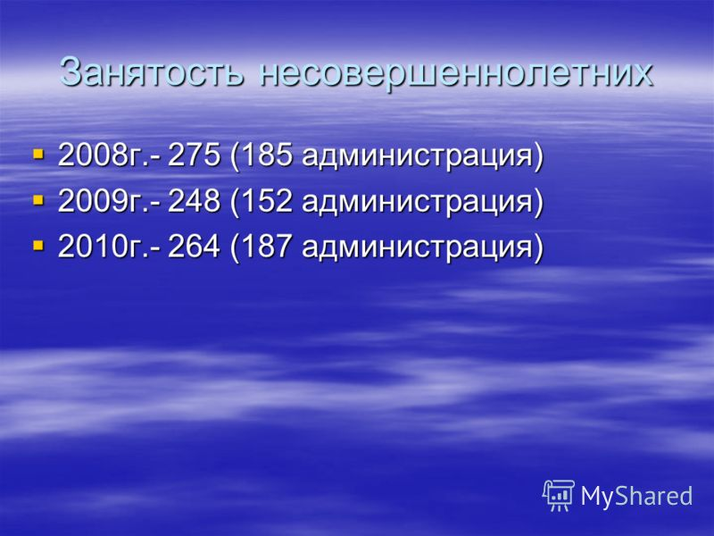 Занятость несовершеннолетних 2008г.- 275 (185 администрация) 2008г.- 275 (185 администрация) 2009г.- 248 (152 администрация) 2009г.- 248 (152 администрация) 2010г.- 264 (187 администрация) 2010г.- 264 (187 администрация)