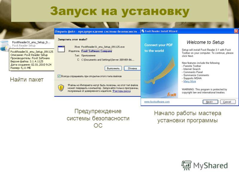Запуск на установку Найти пакет Предупреждение системы безопасности ОС Начало работы мастера установки программы