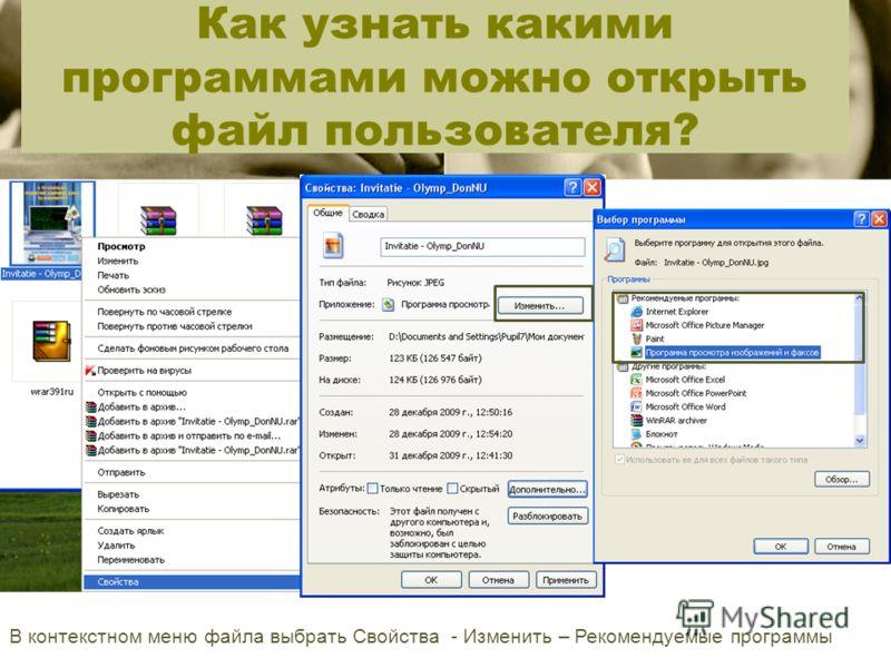 Как узнать какими программами можно открыть файл пользователя? В контекстном меню файла выбрать Свойства - Изменить – Рекомендуемые программы
