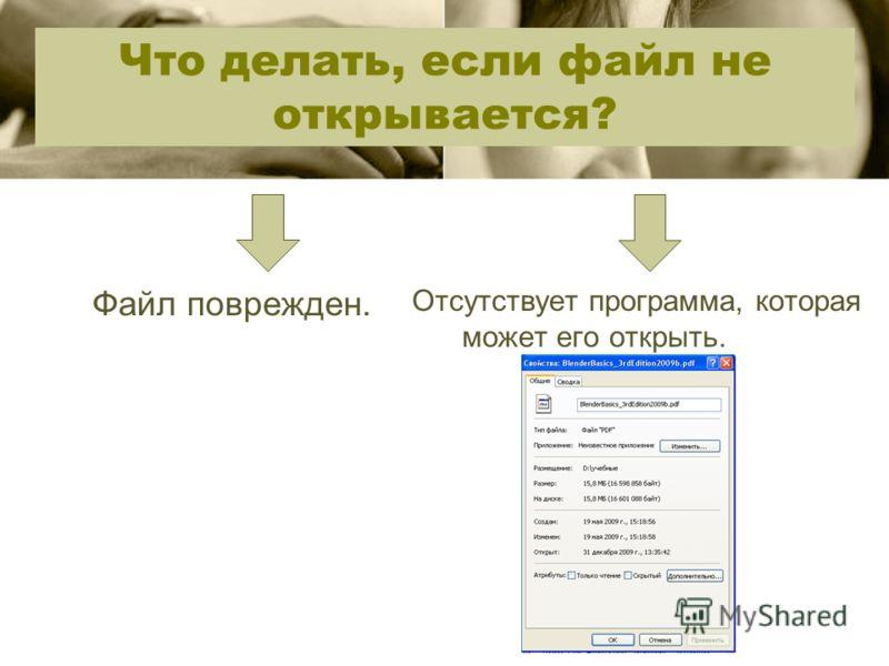 Отсутствует программа, которая может его открыть. Что делать, если файл не открывается? Файл поврежден.