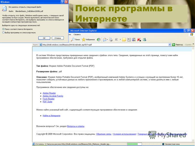 Поиск программы в Интернете