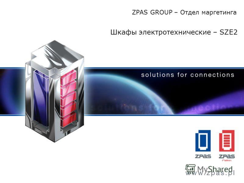 Шкафы электротехнические – SZE2 ZPAS GROUP – Отдел маргетинга