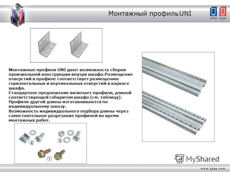 Монтажный профиль UNI Монтажные профиля UNI дают возможность сборки произвольной конструкции внутри шкафа.Размещение отверстий в профиле соответствует размещению горизонтальных и вертикальных отверстий в каркасе шкафа. Стандартное предложение включае