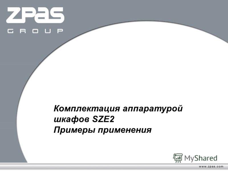 Комплектация аппаратурой шкафов SZE2 Примеры применения