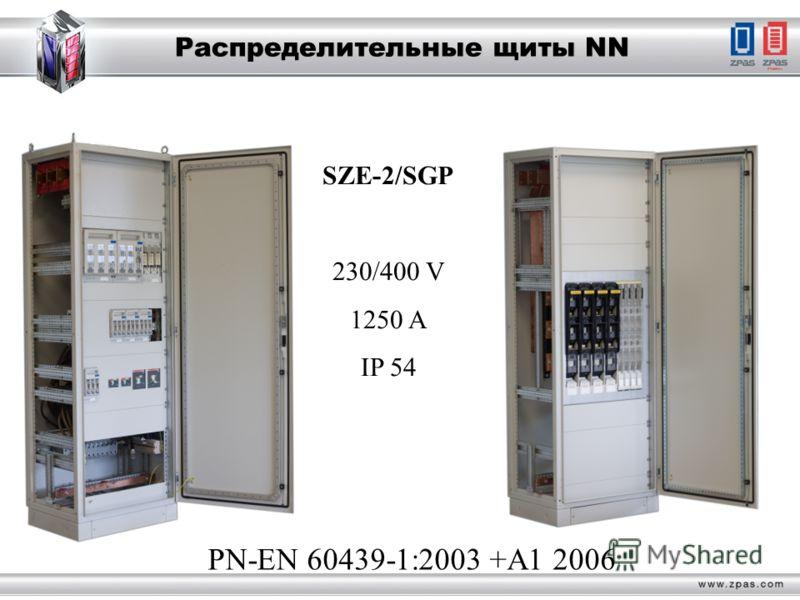 Распределительные щиты NN SZE-2/SGP 230/400 V 1250 A IP 54 PN-EN 60439-1:2003 +A1 2006