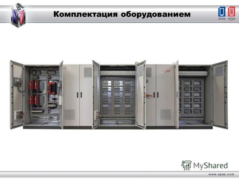 Комплектация оборудованием