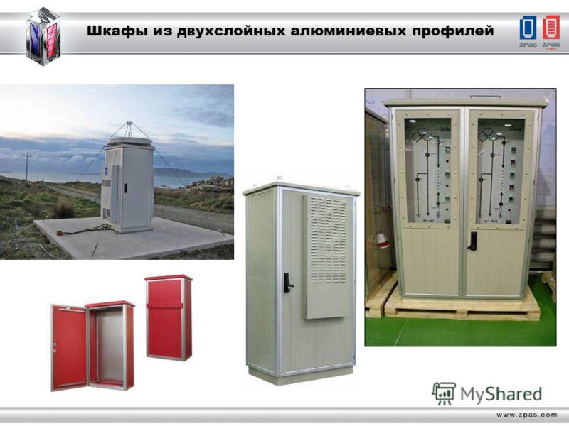 Шкафы из двухслойных алюминиевых профилей
