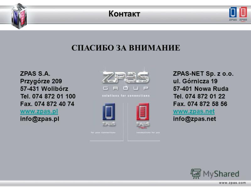 Контакт ZPAS S.A. Przygórze 209 57-431 Wolibórz Tel. 074 872 01 100 Fax. 074 872 40 74 www.zpas.pl www.zpas.pl info@zpas.pl ZPAS-NET Sp. z o.o. ul. Górnicza 19 57-401 Nowa Ruda Tel. 074 872 01 22 Fax. 074 872 58 56 www.zpas.net www.zpas.net info@zpas