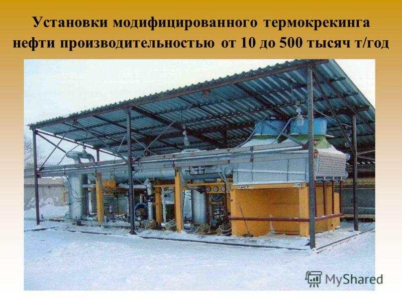 Установки модифицированного термокрекинга нефти производительностью от 10 до 500 тысяч т/год