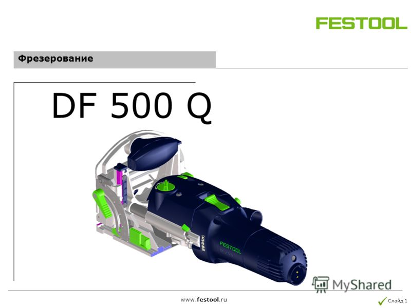 DF 500 Q Слайд 1 www.festool.ru Фрезерование