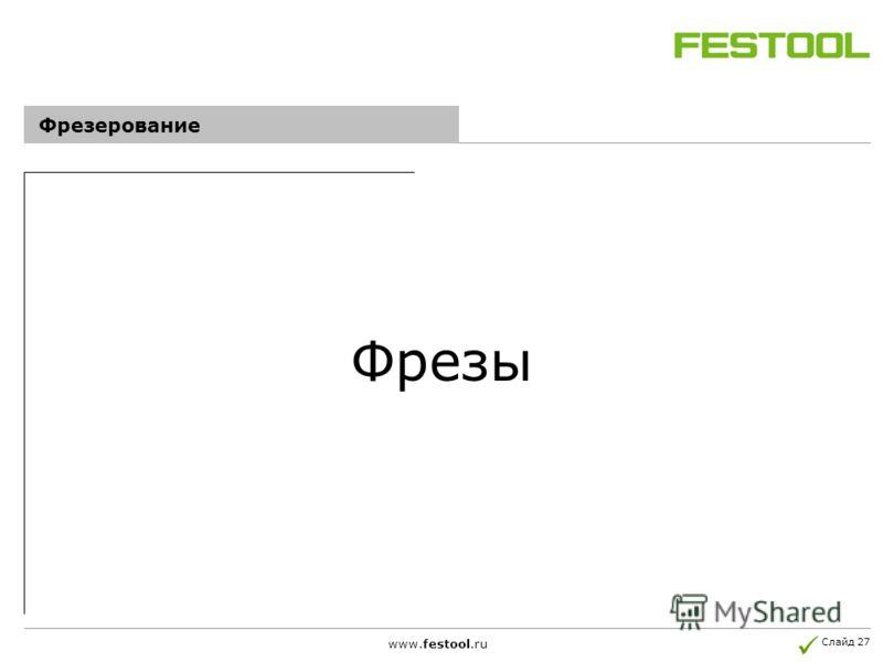 Слайд 27 Фрезы www.festool.ru Фрезерование