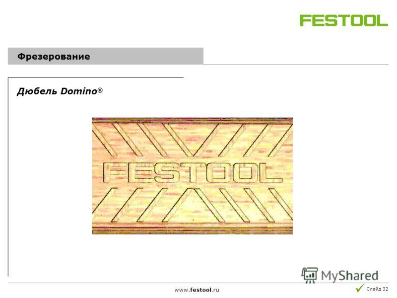 Слайд 32 www.festool.ru Фрезерование Дюбель Domino ®