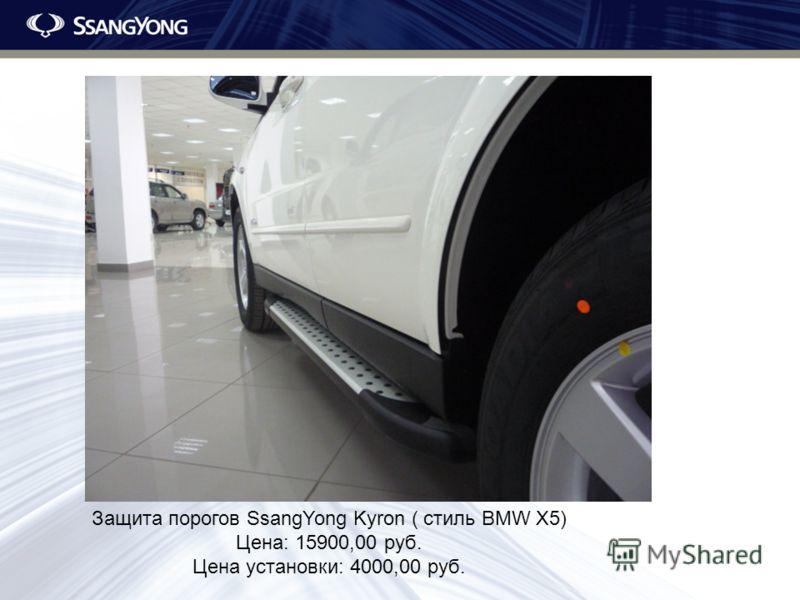 Защита порогов SsangYong Kyron ( стиль BMW X5) Цена: 15900,00 руб. Цена установки: 4000,00 руб.
