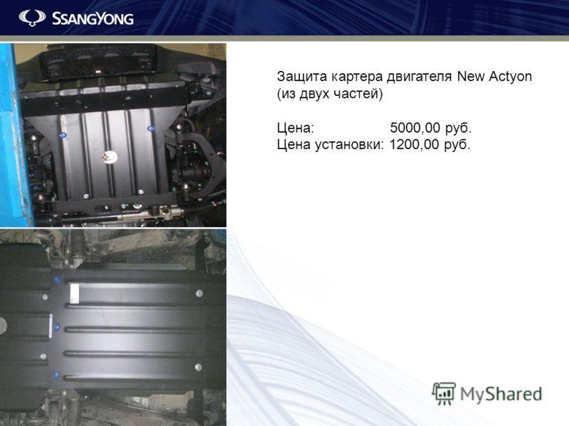 Защита картера двигателя New Actyon (из двух частей) Цена: 5000,00 руб. Цена установки: 1200,00 руб.