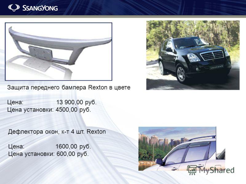 Защита переднего бампера Rexton в цвете Цена: 13 900,00 руб. Цена установки: 4500,00 руб. Дефлектора окон, к-т 4 шт. Rexton Цена: 1600,00 руб. Цена установки: 600,00 руб.