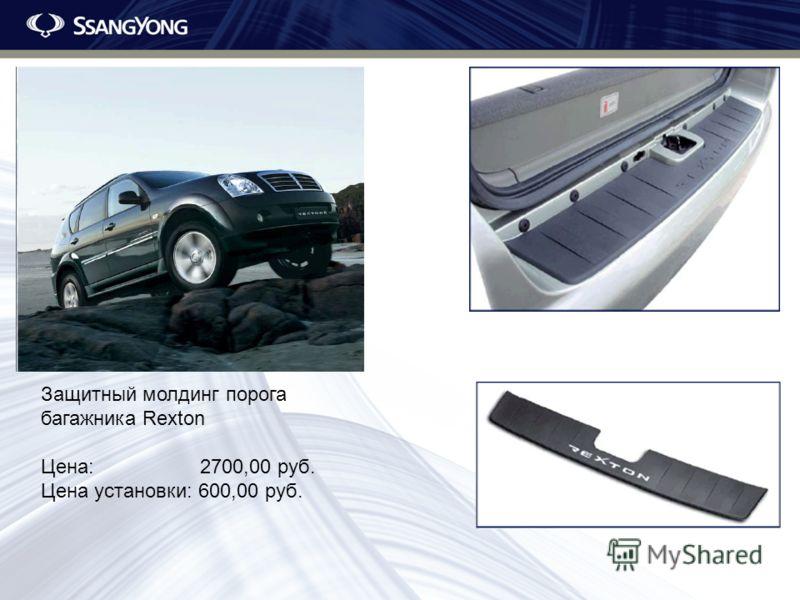 Защитный молдинг порога багажника Rexton Цена: 2700,00 руб. Цена установки: 600,00 руб.