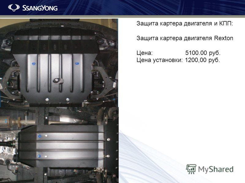 Защита картера двигателя и КПП: Защита картера двигателя Rexton Цена: 5100.00 руб. Цена установки: 1200,00 руб.