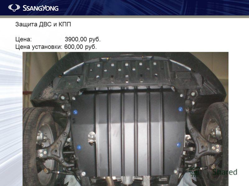 Защита ДВС и КПП Цена: 3900,00 руб. Цена установки: 600,00 руб.