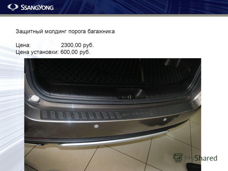 Защитный молдинг порога багажника Цена: 2300,00 руб. Цена установки: 600,00 руб.
