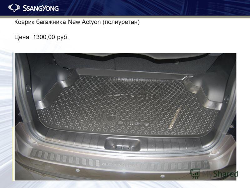 Коврик багажника New Actyon (полиуретан) Цена: 1300,00 руб.
