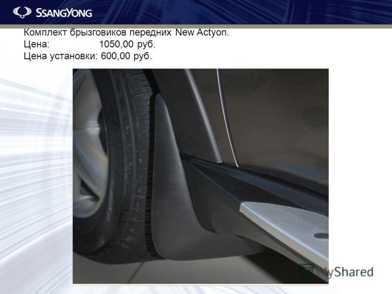 Комплект брызговиков передних New Actyon. Цена: 1050,00 руб. Цена установки: 600,00 руб.
