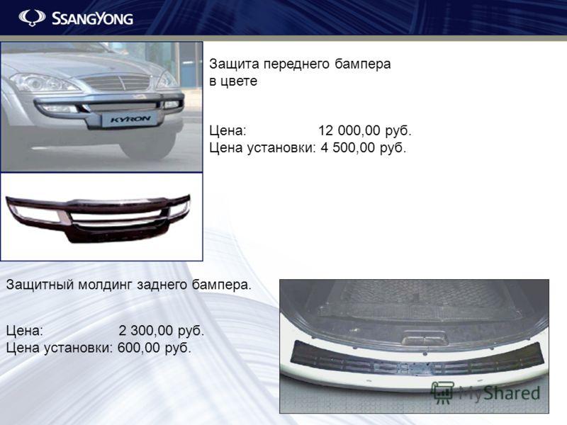 Защита переднего бампера в цвете Цена: 12 000,00 руб. Цена установки: 4 500,00 руб. Защитный молдинг заднего бампера. Цена: 2 300,00 руб. Цена установки: 600,00 руб.