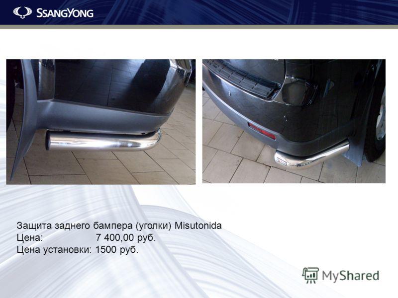 Защита заднего бампера (уголки) Misutonida Цена: 7 400,00 руб. Цена установки: 1500 руб.