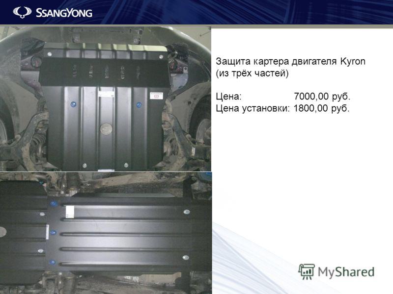 Защита картера двигателя Kyron (из трёх частей) Цена: 7000,00 руб. Цена установки: 1800,00 руб.