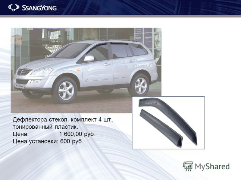 Дефлектора стекол, комплект 4 шт., тонированный пластик. Цена: 1 600,00 руб. Цена установки: 600 руб.