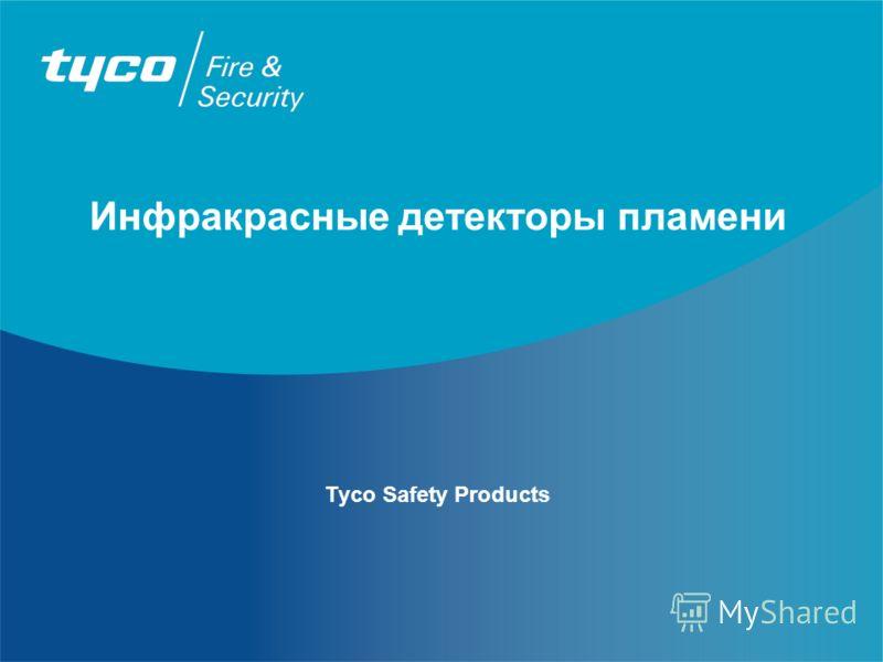 Инфракрасные детекторы пламени Tyco Safety Products