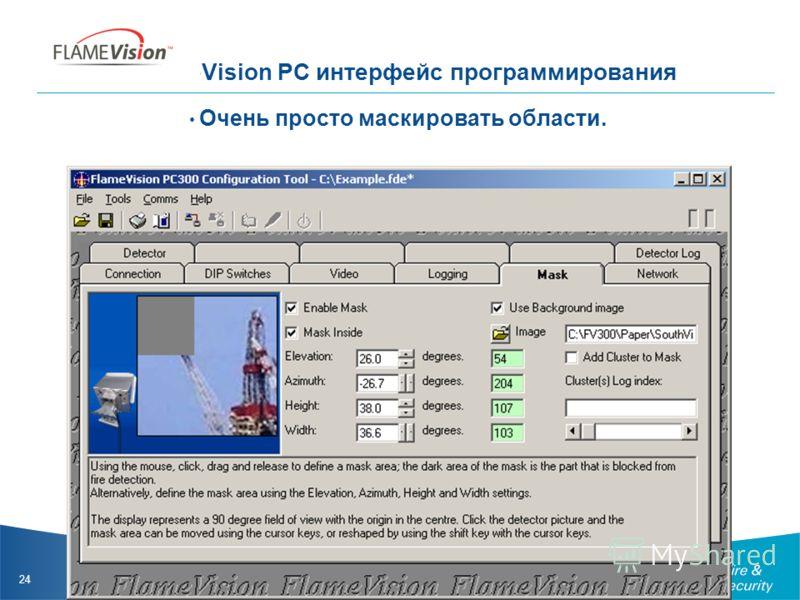 24 FlameVision PC интерфейс программирования Очень просто маскировать области.