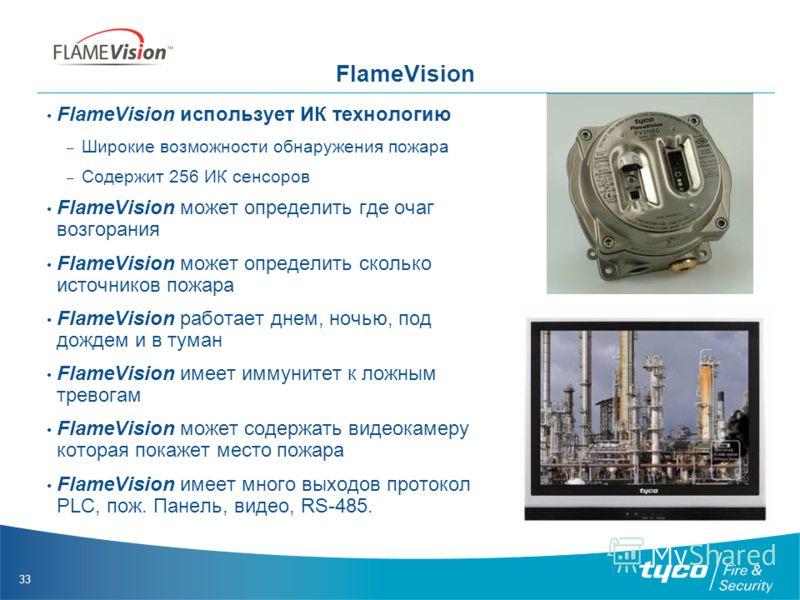 33 FlameVision FlameVision использует ИК технологию – Широкие возможности обнаружения пожара – Содержит 256 ИК сенсоров FlameVision может определить где очаг возгорания FlameVision может определить сколько источников пожара FlameVision работает днем,