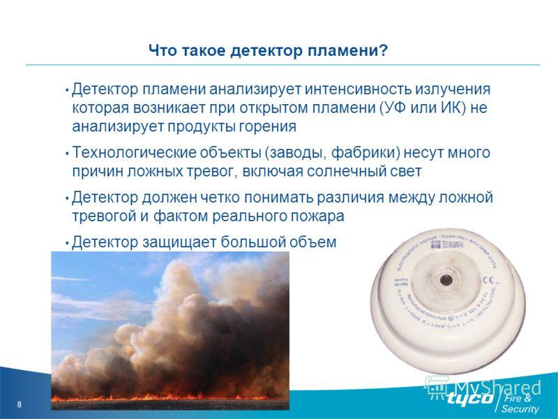 8 Что такое детектор пламени? Детектор пламени анализирует интенсивность излучения которая возникает при открытом пламени (УФ или ИК) не анализирует продукты горения Технологические объекты (заводы, фабрики) несут много причин ложных тревог, включая