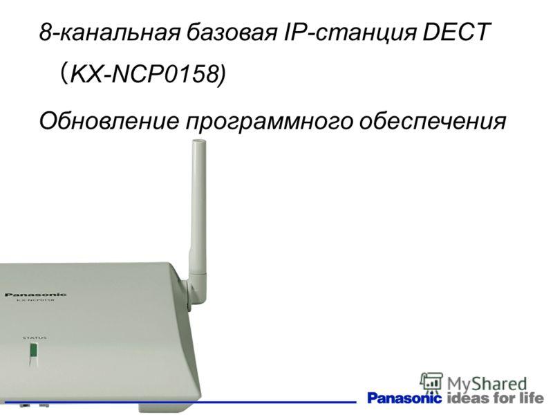 8-канальная базовая IP-станция DECT KX-NCP0158) Обновление программного обеспечения