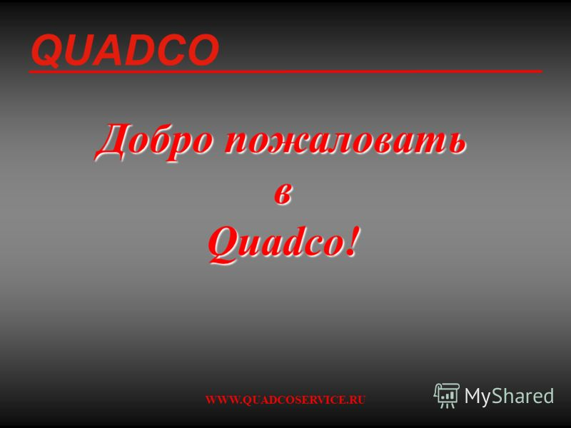 QUADCO WWW.QUADCOSERVICE.RU Добро пожаловать в Quadco!