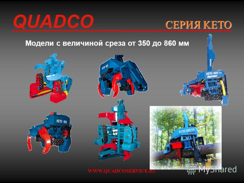 QUADCO WWW.QUADCOSERVICE.RU Модели с величиной среза от 350 до 860 мм СЕРИЯ KETO