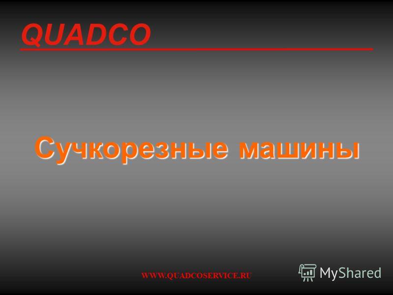 QUADCO WWW.QUADCOSERVICE.RU Сучкорезные машины