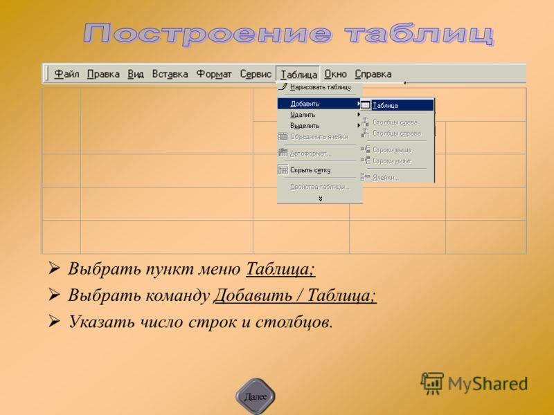 Выбрать пункт меню Таблица; Выбрать команду Добавить / Таблица; Указать число строк и столбцов.