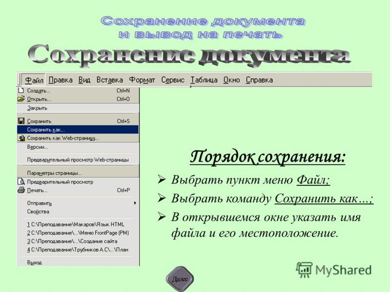 Порядок сохранения: Выбрать пункт меню Файл; Выбрать команду Сохранить как…; В открывшемся окне указать имя файла и его местоположение.