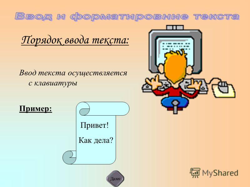 Порядок ввода текста: Ввод текста осуществляется с клавиатуры Пример: Привет! Как дела?
