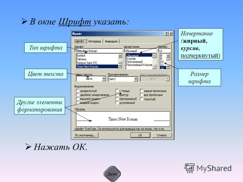 В окне Шрифт указать: Тип шрифта Цвет текста Начертание (жирный, курсив, подчеркнутый) Размер шрифта Другие элементы форматирования Нажать ОК.