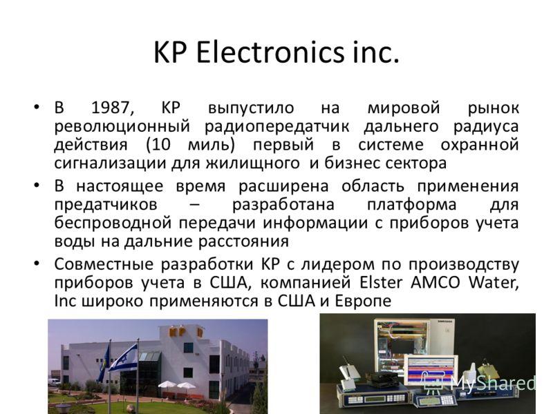 KP Electronics inc. В 1987, KP выпустило на мировой рынок революционный радиопередатчик дальнего радиуса действия (10 миль) первый в системе охранной сигнализации для жилищного и бизнес сектора В настоящее время расширена область применения предатчик