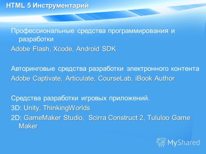 Профессиональные средства программирования и разработки Adobe Flash, Xcode, Android SDK Авторинговые средства разработки электронного контента Adobe Captivate, Articulate, CourseLab, iBook Author Средства разработки игровых приложений. Unity, Thinkin