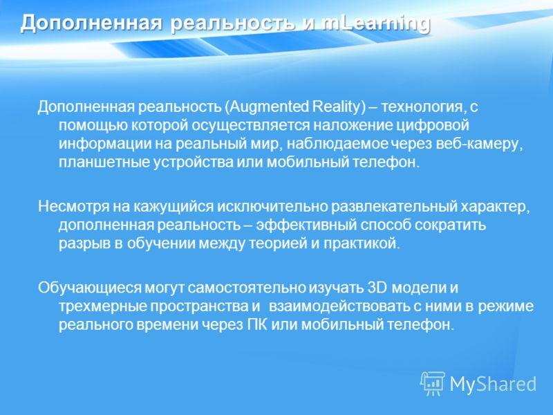 Дополненная реальность (Augmented Reality) – технология, с помощью которой осуществляется наложение цифровой информации на реальный мир, наблюдаемое через веб-камеру, планшетные устройства или мобильный телефон. Несмотря на кажущийся исключительно ра