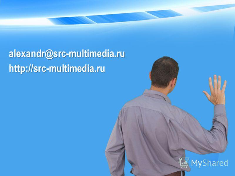 alexandr@src-multimedia.ruhttp://src-multimedia.ru