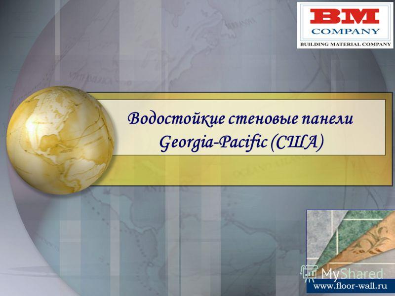www.floor-wall.ru Водостойкие стеновые панели Georgia-Pacific (США)