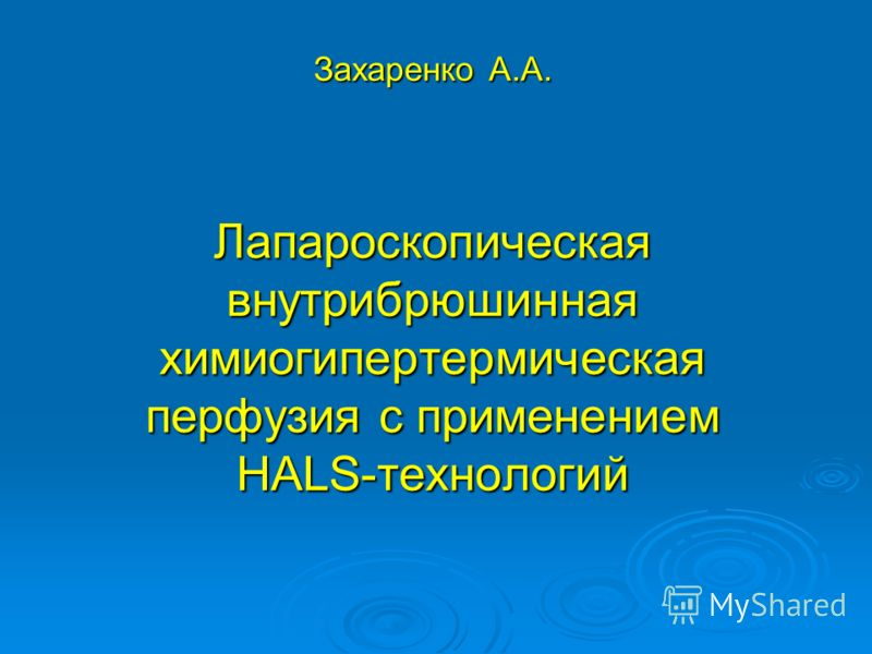 Захаренко А.А. Лапароскопическая внутрибрюшинная химиогипертермическая перфузия с применением HALS-технологий
