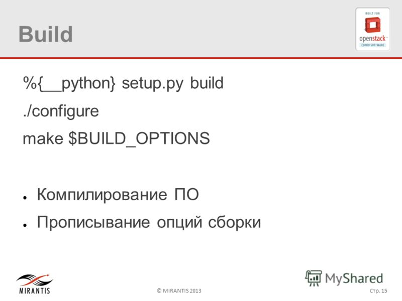 © MIRANTIS 2013Стр. 15 Build %{__python} setup.py build./configure make $BUILD_OPTIONS Компилирование ПО Прописывание опций сборки