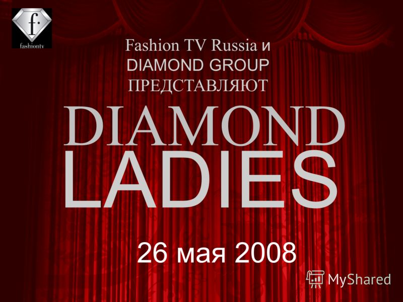 DIAMOND LADIES Fashion TV Russia и DIAMOND GROUP ПРЕДСТАВЛЯЮТ 26 мая 2008
