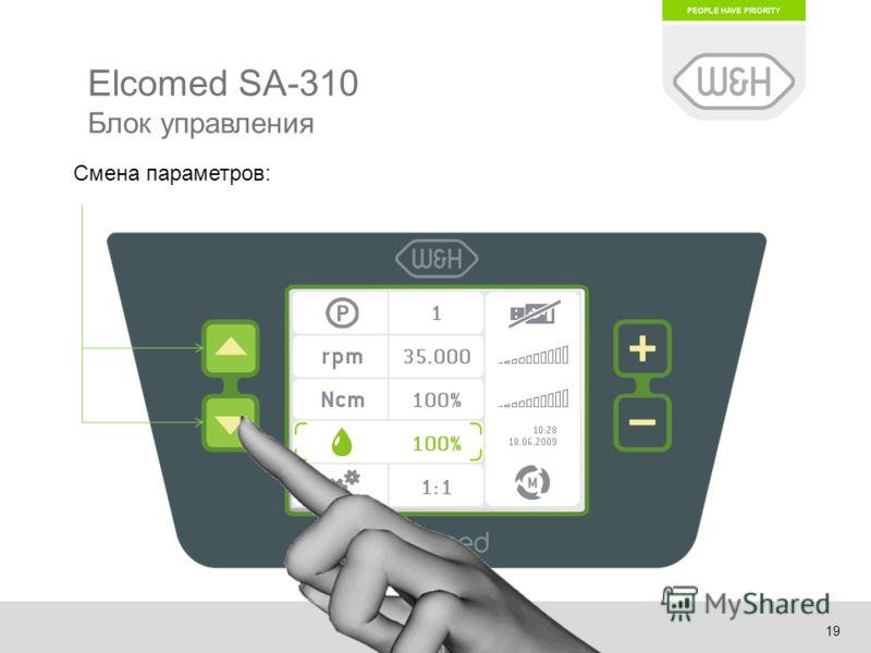 19 Elcomed SA-310 Блок управления Смена параметров: